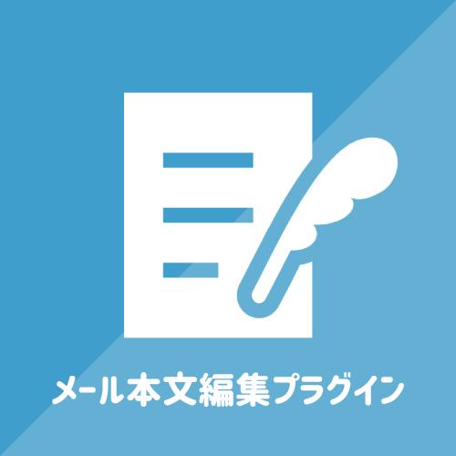 メール本文編集プラグイン