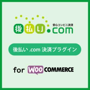 後払い.com 決済プラグイン for WooCommerce ロゴ