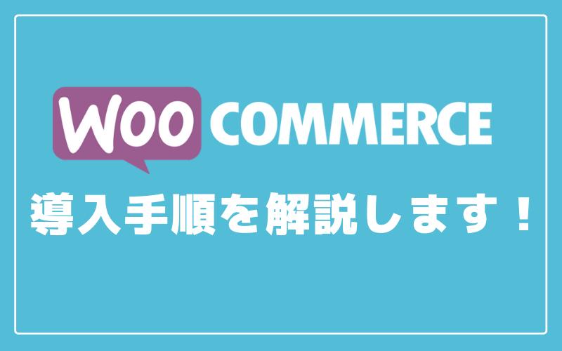 WooCommerce 導入手順を解説します!