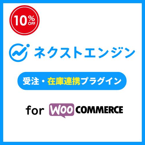 ネクストエンジン 受注・在庫連携プラグイン for WooCommerce ロゴ