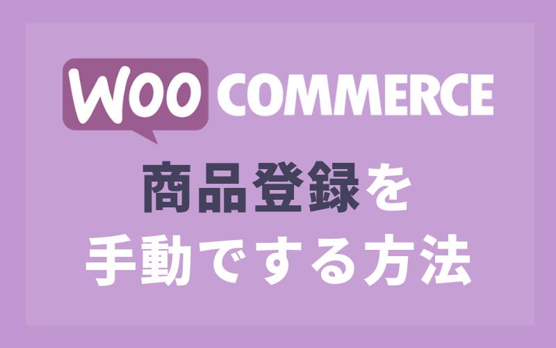 WooCommerce 商品登録を手動でする方法