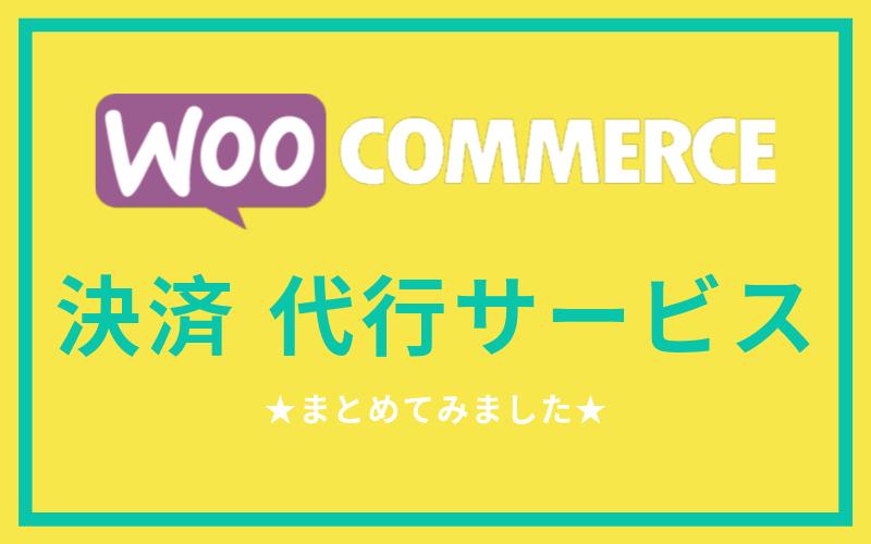 WooCommerce 決済代行サービス まとめてみました!