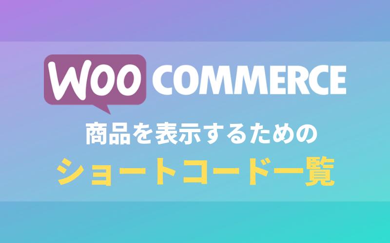 WooCommerce 商品を表示するためのショートコード一覧