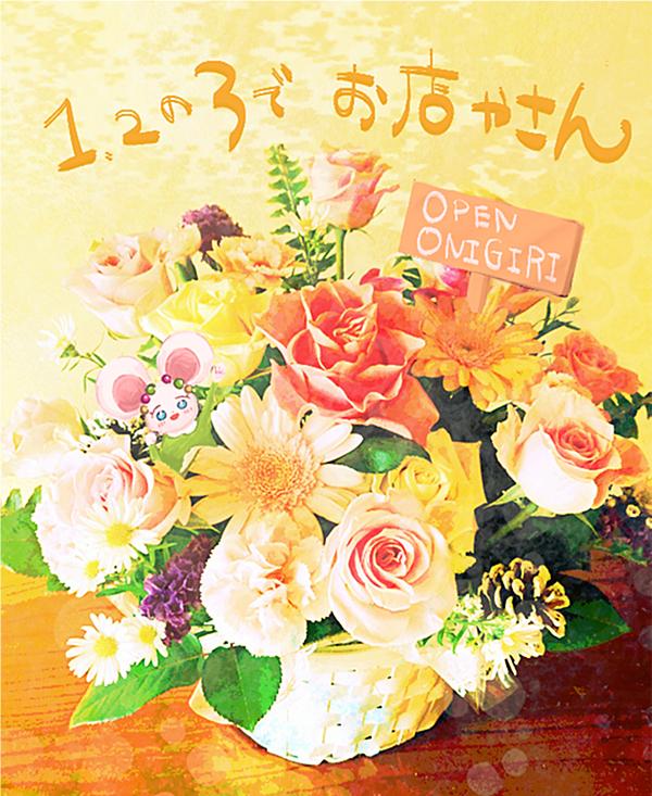 1、2の3でお店やさん 咲き乱れる花瓶の花のイメージ