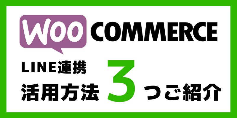 WooCommerce LINE連携 活用方法 3つご紹介