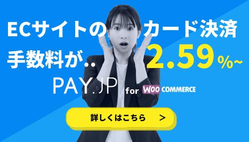 PAY.JP for WooCommerceプラグインでECサイトのカード決済手数料が2.59%から!詳しくはこちら