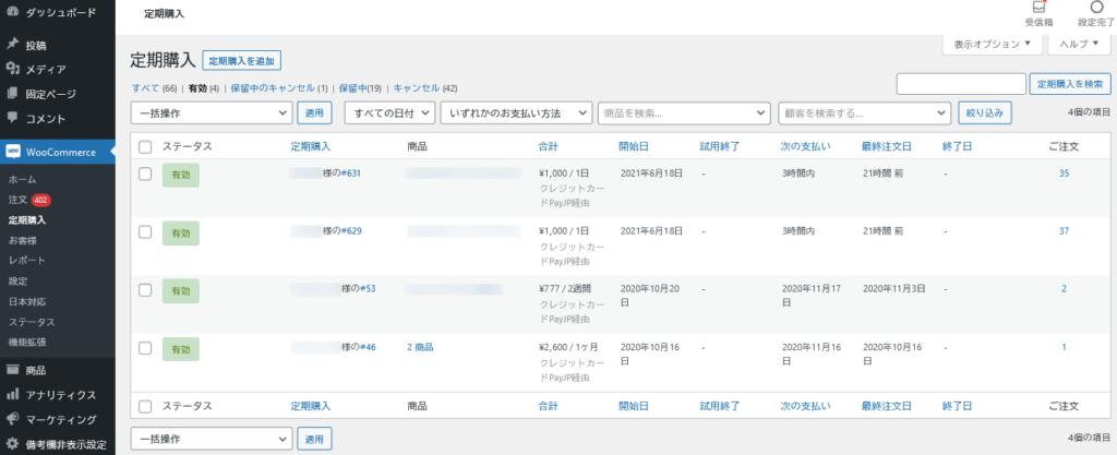 定期購入の管理画面