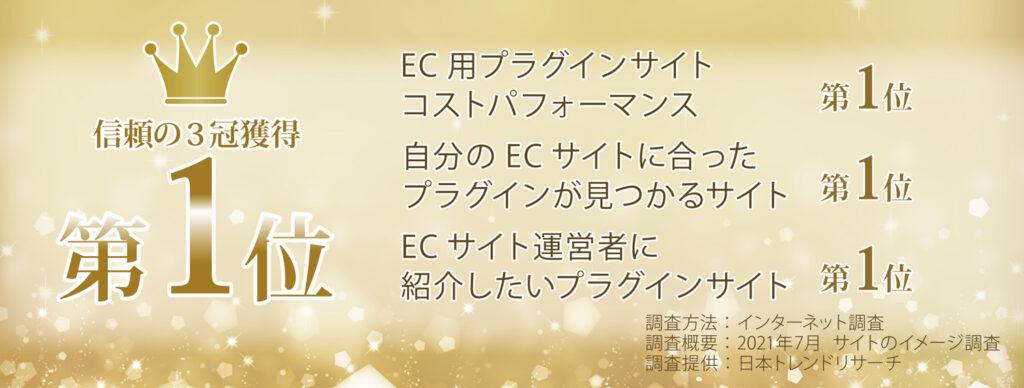 【信頼の3冠獲得】コストパフォーマンス部門/ECサイトに合ったプラグインが見つかる部門/ECサイト運営者に紹介したい部門
