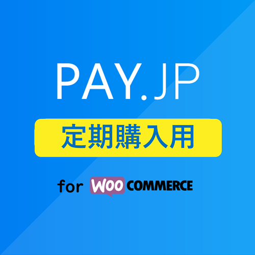Pay.JP定期購入プラグイン