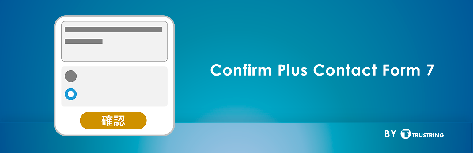 Confirm Plus Contact Form 7 バナー